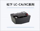 松下 LC-CA/XC系列