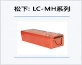 松下 LC-MH系列