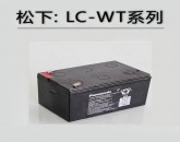 松下 LC-WT系列