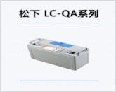 松下 LC-QA系列