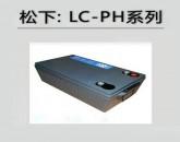 松下 LC-PH系列
