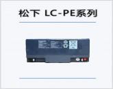 松下 LC-PE系列