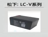 松下 LC-V系列
