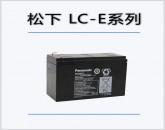 松下 LC-E系列