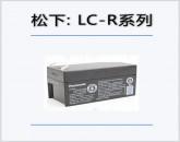 松下 LC-R系列